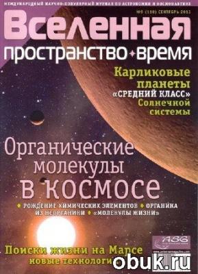 Журнал Вселенная, пространство, время №9 (сентябрь 2013)