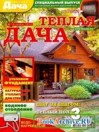 Журнал Любимая дача. Спецвыпуск №10 (ноябрь 2013). Теплая дача