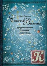 Книга Книга Сказочная Вселенная