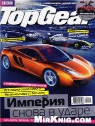 Книга Top Gear № 11 2009