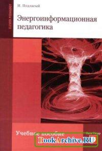 Книга Энергоинформационная педагогика