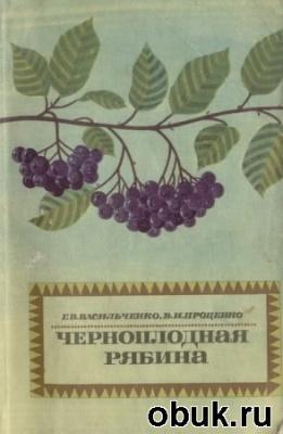 Книга Васильченко Г.В., Проценко В.И. - Черноплодная рябина