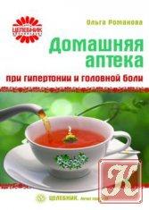 Книга Книга Домашняя аптека при гипертонии и головной боли