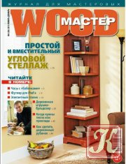Журнал Книга Wood Мастер № 6 ноябрь-декабрь 2013