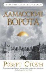 Журнал Дамасские ворота