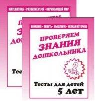 Книга Проверяем знания дошкольника. Тесты для детей. 5 лет. 2 части