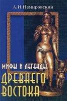 Книга Мифы и легенды Древнего Востока