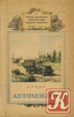 Книга Книга Автомобиль