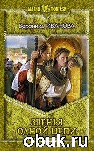 Книга Вероника Иванова. Звенья одной цепи