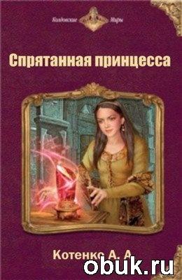 Книга Спрятанная принцесса