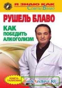 Книга Как победить алкоголизм.