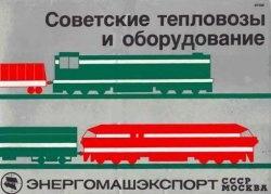 Книга Советские тепловозы и оборудование