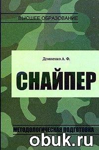 Книга Снайпер. Методологическая подготовка