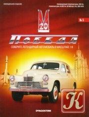 "Журнал ГАЗ-М20 ""Победа"" №5 (февраль 2013)"