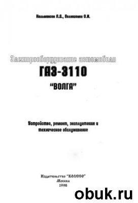 Книга Электрооборудование автомобилей ГАЗ-3110 «Волга». Устройство, ремонт, эксплуатация и техническое обслуживание.
