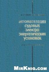 Книга Автоматизация судовых электроэнергетических установок