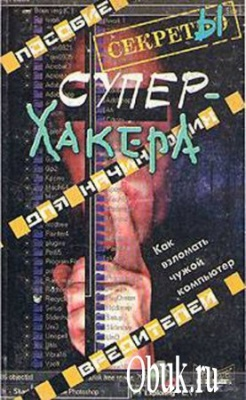Книга Секреты супер хакера