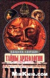 Книга Тайны археологии. Радость и проклятие великих открытий