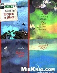 Аудиокнига Штеффи. Книги 1-4 (аудиокнига)