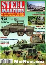 Журнал Steel Masters 21