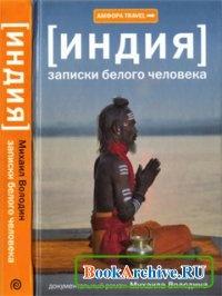 Книга Индия. Записки белого человека.