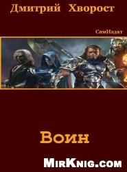 Книга Воин