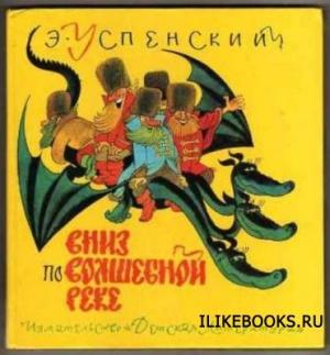 Книга Эдуард Успенский - Вниз по волшебной реке