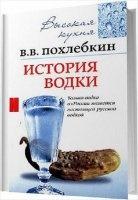 Книга История водки (Аудиокнига) mp3 616Мб