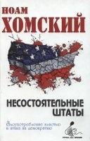 Хомский Ноам - Несостоятельные Штаты (2007) pdf 28,24Мб