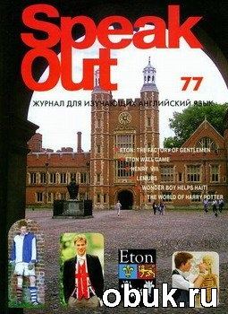 Книга Speak Out № 1(77) 2010 - журнал для изучающих английский язык