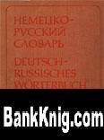 Немецко-русский словарь djvu 24,76Мб
