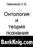 Книга Онтология и теория познания pdf в архиве 1,53Мб