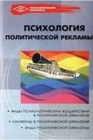 Книга Психология политической рекламы pdf, doc 3,5Мб