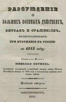 Книга Рассуждение о больших военных действиях, битвах и сражениях, происходивших при вторжении в Россию в 1812 году. pdf 55Мб