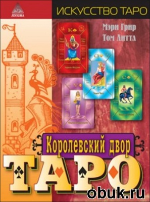 Книга Мэри Грир, Том Литтл. Королевский Двор Таро