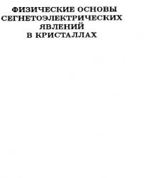 Книга Физические основы сегнетоэлектрических явлений в кристаллах