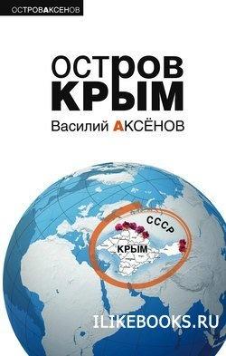 Книга Аксенов Василий - Остров Крым (Аудиокнига)