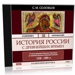 Аудиокнига История России с древнейших времен. Том 3 (аудиокнига)