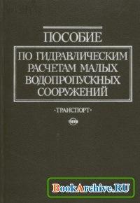 Книга Пособие по гидравлическим расчетам малых водопропускных сооружений.