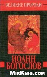Книга Иоанн Богослов