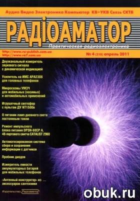Книга Радиоаматор №4 (2011 апрель )
