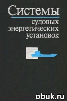Книга Системы судовых энергетических установок