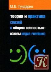 Книга Теория и практика связей с общественностью: основы медиа-рилейшнз