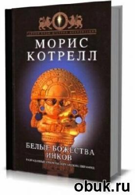 Книга Белые божества инков
