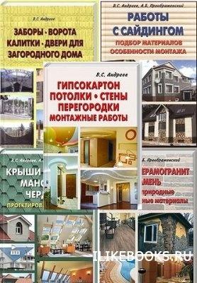 Журнал Андреев В.С.- Серия - Ваш дом. 5 книг