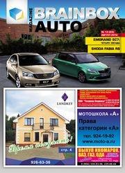 Журнал Журнал Brainbox AUTO  №13 август 2012
