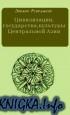 Книга Цивилизации, государства, культуры Центральной Азии
