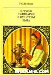 Книга Кружок кулинарии и культуры быта