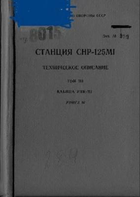 Книга Станция наведения ракет СНР-125М1 ТО Том3 Книга10