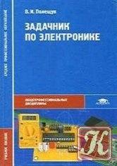 Книга Задачник по электронике